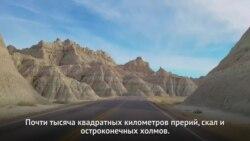Национальный парк Бэдлендс: попасть на дно древнего моря