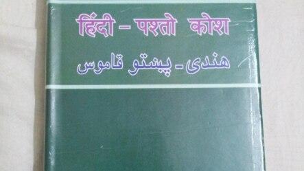 R. L Malhotra Hindi Pashto Dictionary