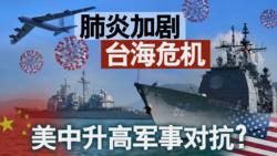 海峡论谈:肺炎加剧台海危机 美中升高军事对抗?