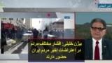 بیژن خلیلی: اقشار مختلف مردم در اعتراضات اخیر مردم ایران حضور دارند