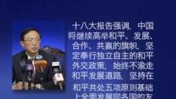 学者谈中国强势外交及其外交困境
