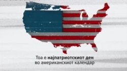 4-ти Јули - Ден на Независноста на САД