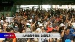 9/17 时事大家谈(完整版) - 北京炮轰李嘉诚,剑指何方?