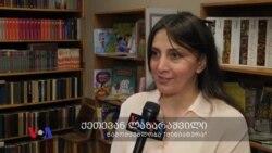 ბრუკლინში ქართული ბიბლიოთეკა გაიხსნა