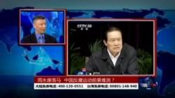 时事大家谈:周永康落马,中国反腐运动前景难测?