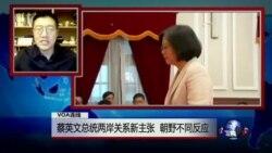VOA连线:蔡英文总统两岸关系新主张,朝野不同反应