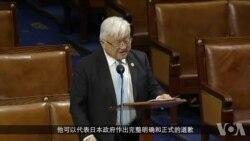 美国国会的日本裔民主党众议员麦克.本田(Rep. Mike Honda)在众议院院会发言
