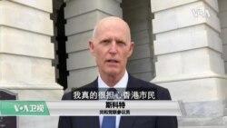 """VOA连线(李逸华):美国会推出法案制裁""""香港国安法""""有关官员"""