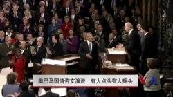 奥巴马国情咨文演说 有人点头有人摇头