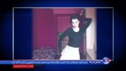 انتقاد گسترده در فضای اجتماعی به برخورد امنیتی با دختری که ویدئوی رقص خود را منتشر می کرد