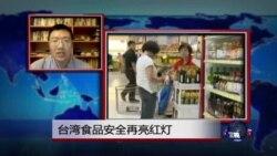 VOA连线:台湾食品安全再亮红灯