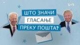 Двојни пликоa, двојни проверки – како се гласа по пошта во САД?