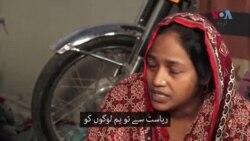 سانحۂ بلدیہ کیس کا فیصلہ، متاثرین کا غم پھر تازہ