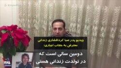 ویديو پدر صبا کردافشاری زندانی معترض به حجاب اجباری؛ دومین سالی است که در تولدت زندانی هستی