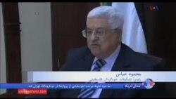 محمود عباس، امیدوار به زمان بندی برای ایجاد کشور مستقل فلسطین