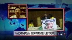 VOA连线:马苏历史会,激辩核四没有交集
