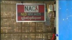 NAC HIV/AIDS ကူညီ ေစာင္႔ေရွာက္ေရးေဂဟာ နဲ႔ ရန္ပံုေငြ အခက္အခဲ