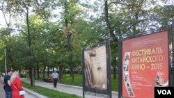 今年春季中国在莫斯科举行电影节的海报。 (美国之音白桦拍摄)