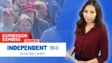 [Expression Express] 무소속 유권자 'independent'