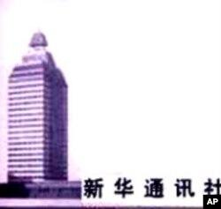ສຳນັກງານອົງການຂ່າວ Xinhua ຂອງທາງການ ຈີນທີ່ນະຄອນປັກກິ່ງ