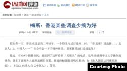 环球时报《香港某些调查少搞为好》评论 (网络截图)