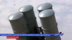 تحویل موشک های اس-۳۰۰ به ایران؛ شاید تا شش ماه آینده