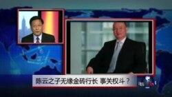 焦点对话: 陈云之子无缘金砖行长,事关权斗?