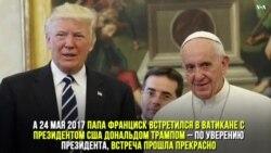 Президенты США в Ватикане: история