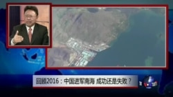 焦点对话: 回顾2016: 中国进军南海,成功还是失败?
