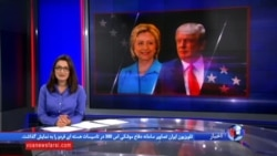 نامزدهای انتخابات آمریکا هنوز به سیاست خارجی نپرداخته اند