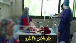جان باختن ۲۱۰ نفر و شناسایی ۲۱هزار مبتلای جدید به کرونا در ایران