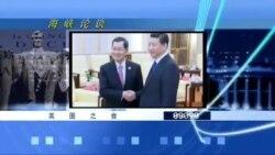 海峡论谈 : APEC习萧会登场 两岸关系逆水行舟?
