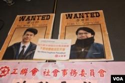 香港工联的抗议标语 (美国之音记者申华拍摄)