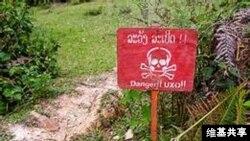 ຣູບພາບໂດຍ UXO Laos.