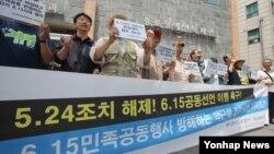 남북 민간단체가 추진하던 6.15 공동선언 발표 15주년 기념 공동행사가 사실상 무산된 가운데 2일 오전 서울에서 조국통일범민족연합 남측본부 관계자들이 5.24 조치 해제와 6.15공동선언 이행을 촉구하고 있다.