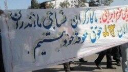 وضعيت کار و کارگران در ايران