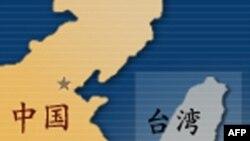 台湾民调:近半民众支持ECFA