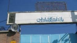 خانواده های زندانيان سياسی در مورد انفجارهايی در زندان اوين به دادستان تهران نامه نوشتند
