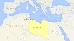 利比亞地理位置圖。