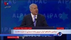 نتانیاهو: هشدار داده بودم که توافق اتمی رژیم ایران را یاغیتر میکند و کرد