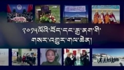 Yearender: Tibet and China