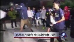 """媒体观察:抓思想占讲台,中共高校肃""""反"""""""