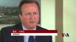 巴拿马文件风暴袭至伦敦 首相承认从离岸公司获利