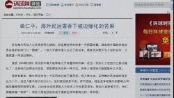 环球时报社评批海外民运