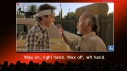 English @ the Movies: Wax on, wax off