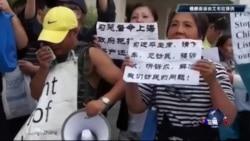时事大家谈:袁建斌到美国喊冤;习近平能正视访民吗?