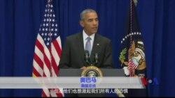 奥巴马呼吁美国民众不要陷入恐惧