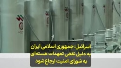 اسرائیل: جمهوری اسلامی ایران به دلیل نقض تعهدات هستهای به شورای امنیت ارجاع شود