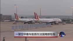 一架空中客车航班在法国南部坠毁