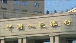 美中话题: 中国放松利率管制,启动经济改革车轮